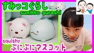 getlinkyoutube.com-【すみっコぐらし】ぷにぷにマスコット★やっと手に入った!ベイビーチャンネル sumikko gurashi, squishy