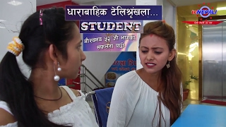 Student Episode 53 - स्टुडेन्ट भाग ५३ - Nepali TV Serial