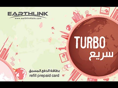 طريقة معرفة نوع وسعر اشتراك الانترنت في العراق