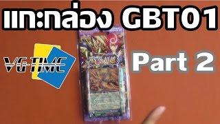 getlinkyoutube.com-[VG-TIME] ep.58-2 แกะกล่อง GBT01 ครึ่งหลัง - โนว่า แอนด์ คาเงโร่ !!