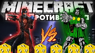 getlinkyoutube.com-Звездный Лорд VS Doom (+Lucky Blocks) [Мод против мода #24]