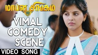 Vimal Comedy Scene   Mapla Singam   Vimal   Anjali   Soori