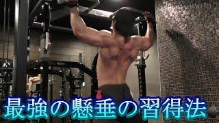 getlinkyoutube.com-【為になる究極の懸垂!】この懸垂さえやれば背中全て鍛えられます!。