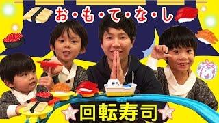 getlinkyoutube.com-回転寿司ごっこ遊びで【おもてなし】する仲良し兄弟brother4★Japanese conveyor belt sushi
