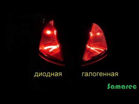 Hyundai i30 Замена лампы задних габаритов / стоп сигнала. Диод VS Галоген.