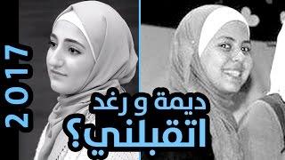 getlinkyoutube.com-التقينا من بعد غياب 😢💔 !! ديمة بشار و رغد الوزان 2017 فوفو الشهري