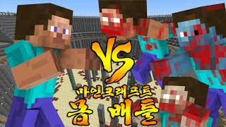 getlinkyoutube.com-스티브 등장하다! [ 몹 배틀:스티브 VS 28주후 좀비들 ] 마인크래프트 Minecraft Mob Battle Steve VS 28WeeksLater Zombie [369랑께]