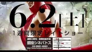 getlinkyoutube.com-MASK THE KEKKOU REBORN Trailer Japan Erotic Superhero