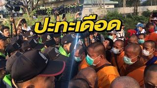getlinkyoutube.com-นาทีปะทะเดือด เจ้าหน้าที่ vs พระ #ธรรมกาย