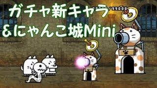 getlinkyoutube.com-レアガチャ新キャラ&にゃんこ城Mini紹介 にゃんこ大戦争
