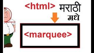 marquee   HTML Marathi TUTORIAL   HTML मराठी