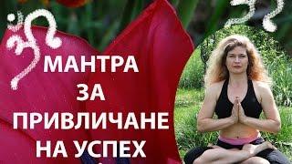 getlinkyoutube.com-МАНТРА ЗА ПРИВЛИЧАНЕ НА УСПЕХ
