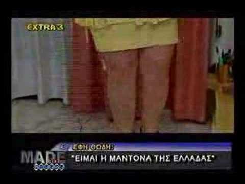 ΕΦΗ ΘΩΔΗ -ΕΙΜΑΙ Η MADONNA ΤΗΣ ΕΛΛΑΔΑΣ Made in Greece 21/06