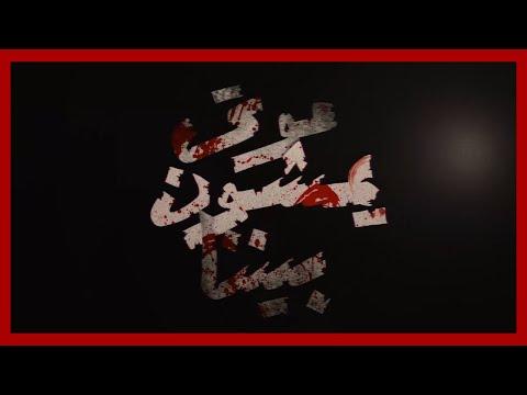 إعلان #موتى_يمشون_بيننا