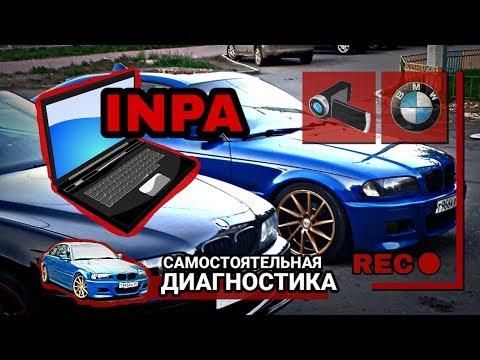 BMW E46 Coupe (Stroke 2 #23) Своя INPA и какой топливный фильтр покупать не стоит.