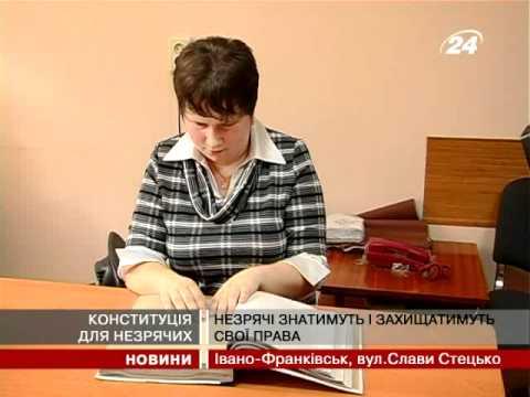 Конституція для незрячих (24 канал)