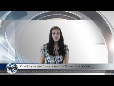 Chevrolet представит 5 внедорожников на Московском автосалоне