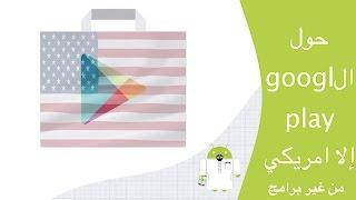 getlinkyoutube.com-كيفيه تحويل ال Google play العربي إلى امريكي من غير برامج