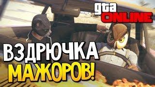 getlinkyoutube.com-GTA 5 Online - Вздрючка мажоров! #38