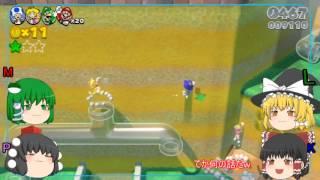 getlinkyoutube.com-【ゆっくり実況】 ゆっくり四人のマリオ冒険記 【スーパーマリオ3Dワールド】