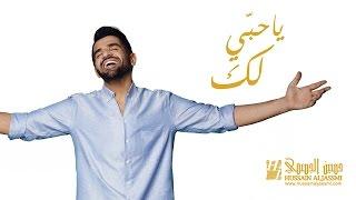 getlinkyoutube.com-حسين الجسمي - يا حبي لك (حصريا) | 2015