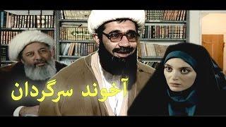 getlinkyoutube.com-طنز آخوند سرگردان كه نميخواهد به فرمان خامنه اي به سوريه برود - funny and happy movie