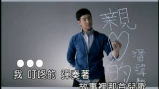 getlinkyoutube.com-潘瑋柏 - 親愛的 [ KTV ]