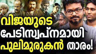 getlinkyoutube.com-Pulimurugan actor becomes a nighmare for VIJAY