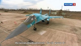 getlinkyoutube.com-Su-34 VS Su-27 (Ελληνικοί υπότιτλοι) Μέρος 1ο