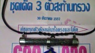 งวดที่แล้วเข้าโต๊ด 354 (งวดนี้ห้ามพลาด) ชุดเด็ด 3 ตัวสะท้านทรวง 30/12/57