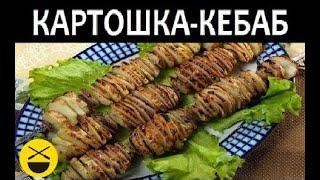 getlinkyoutube.com-Сталик: картошка-кебаб