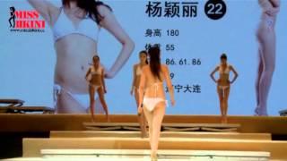 getlinkyoutube.com-The 37th Miss Bikini International Pageant Henan Final A