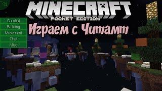 Играем с Читами на Сервере в Minecraft PE 1.0.0(Сходка в 12:00)