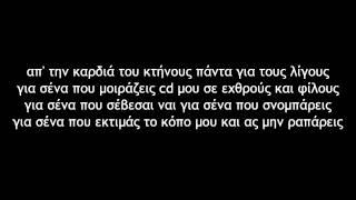 getlinkyoutube.com-12ος Πίθηκος - Εσύ (στίχοι)