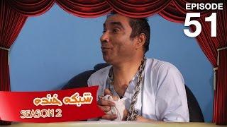 Shabake Khanda - Season 2 - Ep.51 / شبکه خنده - فصل دوم - قسمت  پنجاه و یکم