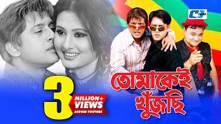 getlinkyoutube.com-Tomakei Khujchi   Full Bangla Movie   Riyaz   Purnima   Full Comedy
