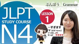 getlinkyoutube.com-JLPT N4 Lesson 1-4 Grammar「6.…すぎます」,「7. The adverb usage of adjectives」【日本語能力試験】