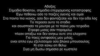 getlinkyoutube.com-Bong Da City - Φουτερ (lyrics)