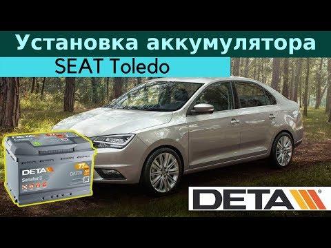 SEAT Toledo III. Аккумулятор на автомобиль SEAT Toledo III 2.0TDI 2009. Замена и установка.