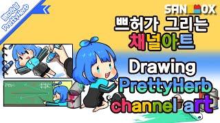 Drawing PrettyHerb channel art [PrettyHerb 쁘띠허브]