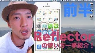 getlinkyoutube.com-iOS 7でもOK!iPhone画面を簡単キャプチャー!動画も可!【Reflector】【前半】