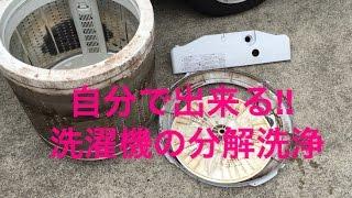 getlinkyoutube.com-DIY自分で出来る!洗濯機(洗濯槽)の分解洗浄!サンヨーASW-E10ZA Cleaning of a washing machine