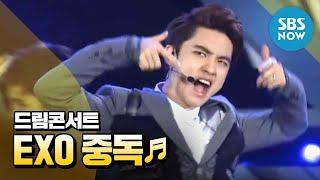 getlinkyoutube.com-SBS 브라질 2014 특집 [드림콘서트] - EXO '중독'