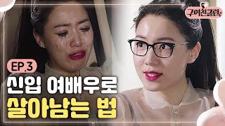 Ex-Girlfriends' Club Severe job1, rookie Ryu Hwa-young's mascara act Ex-Girlfriends' Club Ep3