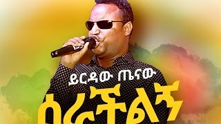 getlinkyoutube.com-Yirdaw Tenaw - Serachilign   ሰራችልኝ - New Ethiopian Music 2017 (Official Audio)