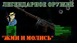 getlinkyoutube.com-[Fallout 4] Жми и молись (Легендарное оружие)