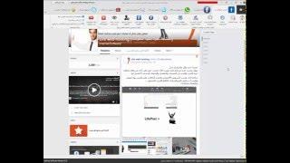 getlinkyoutube.com-شرح النشر التلقائي لبرنامج لايف بوست الآصدار الجديد 8 بالكامل من نشر صوره ورابط وبالتجربه
