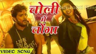 Khesari Lal Yadav 2018 Holi Song | चोली में चोंगा बांध के | New Superhit Bhojpuri Holi Song 2018