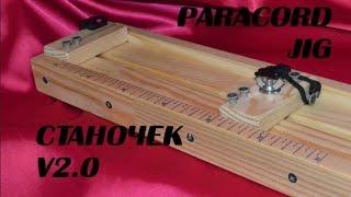 getlinkyoutube.com-Паракорд Станочек для паракорда v2.0 (Paracord Jig)