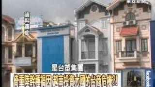 getlinkyoutube.com-倚重陸幹種禍因 越南投資大陸的台商危機?!20140514-05